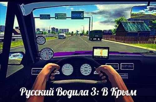 Игра русский водила 3 играть