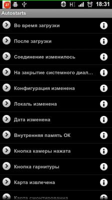 скачать Autostarts для андроид на русском - фото 10