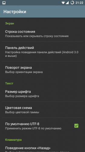 Android Terminal Emulator - 4PDA