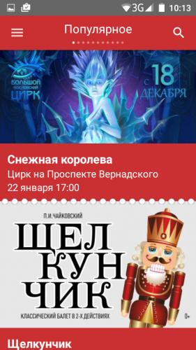 Тикетлэнд билеты на снежное шоу билеты на премьеру в театр