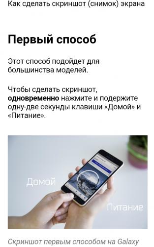 Sm-j510fn как сделать скриншот