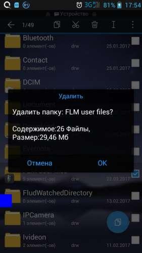 Как удалить приложение программы