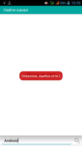 картинка ошибка сети