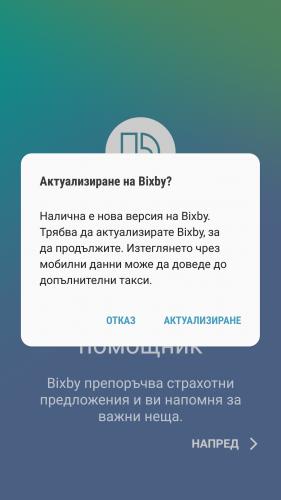 Bixby - 4PDA