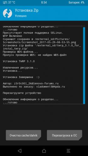 Lenovo Vibe P1m - Неофициальные прошивки - 4PDA