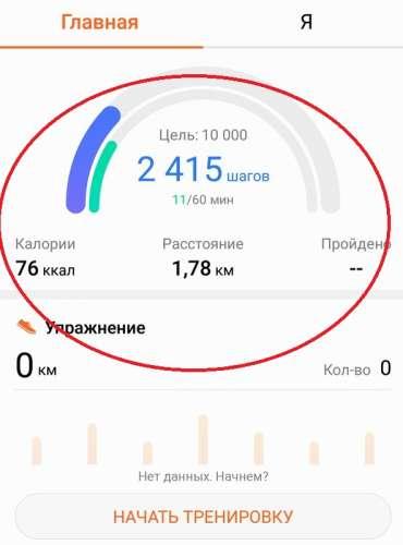 Huawei Health (Здоровье) - 4PDA