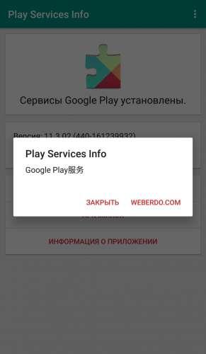 сервисы google play 4pda