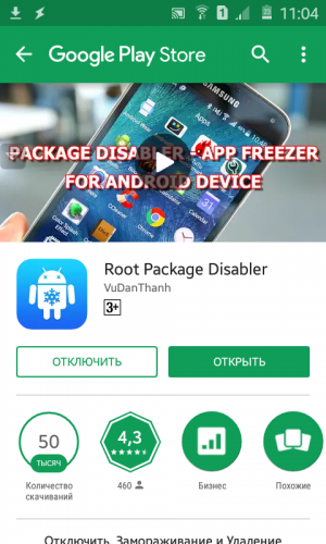 Root Package Disabler - 4PDA