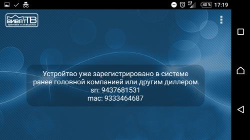 vivat tv взлом