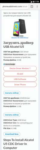 Alcatel U5 4047D - Обсуждение - 4PDA