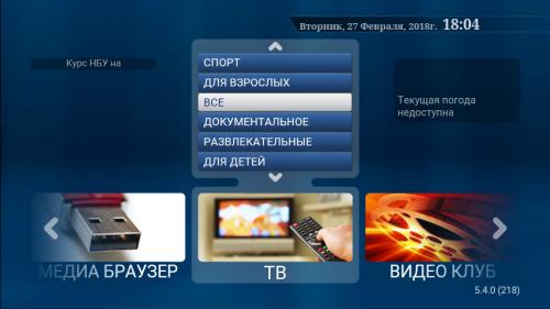 Ministra TV(IPTV/OTT сервис) - 4PDA