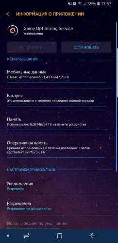 Samsung Game Tuner - 4PDA