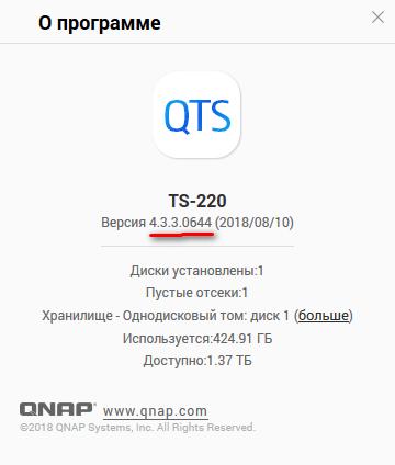 QNAP TAS-168 / 268 – обсуждение - 4PDA