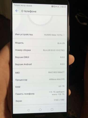 Huawei Mate 10 Pro - Прошивки - 4PDA