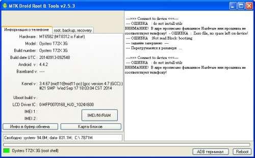 Flash Tool для MT8312
