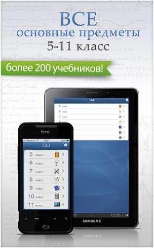 Гдз на телефон gt-s5230