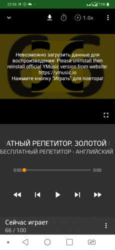 YMusic - 4PDA