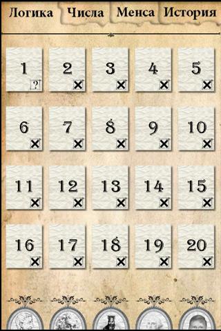 Интересные загадки на логику и смекалку с ответами