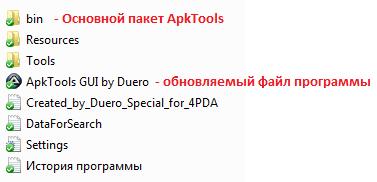 ApkTools GUI by Duero - 4PDA