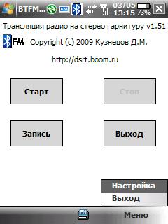 btfm radio для android
