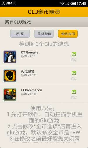 glu patcher v2-0 apk free download