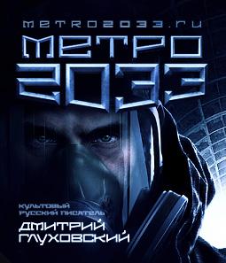 Метро 2033, дмитрий глуховский.