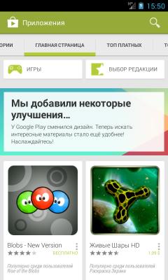 Старая версия плей маркета скачать. Google Play Store