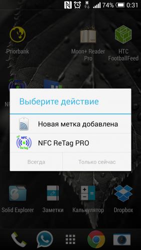 NFC ReTag - 4PDA