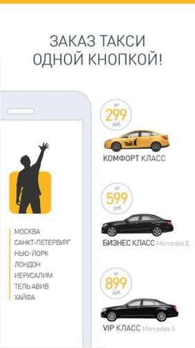 Такси в спб gettaxi телефон