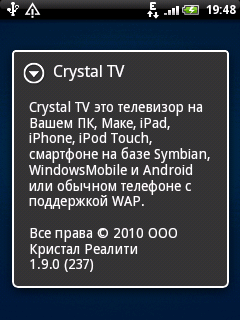 код активации crystal tv