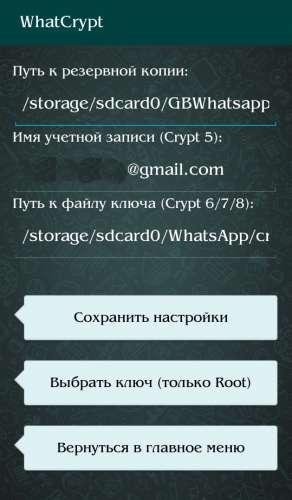 WhatsApp Messenger - 4PDA
