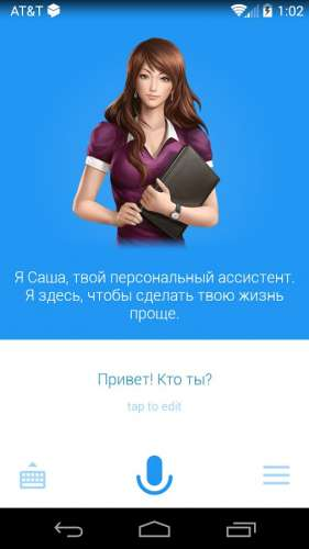 Ассистент Премиум (Premium) v3.4.7 Android (2016)