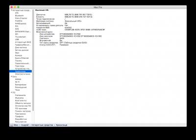 Hackintosh на РС - OS X El Capitan 10 11 - 4PDA