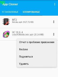 app cloner 1.4.19 cracked apk