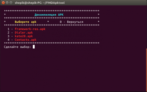 FMD Apktool OS Linux - 4PDA