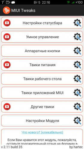 Miui 8 tweaks xposed pro 1. 17 by slonick » ps мир смартфонов.