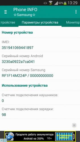 phone info plus 3.5.5 apk