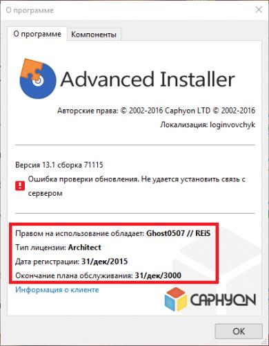Advanced Installer - 4PDA