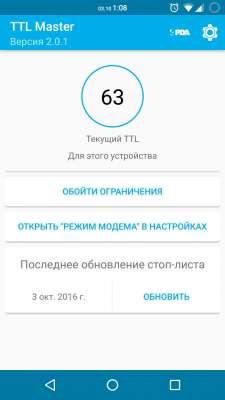 4pda yota приложение скачать скачать бесплатные программа ру тв