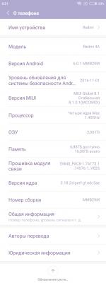 Xiaomi Redmi 4A - Прошивки MIUI - 4PDA